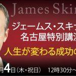 ジェームス・スキナー