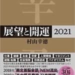 展望と開運2021