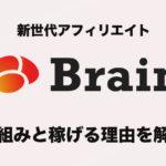 Brain(新世代アフィリエイト)